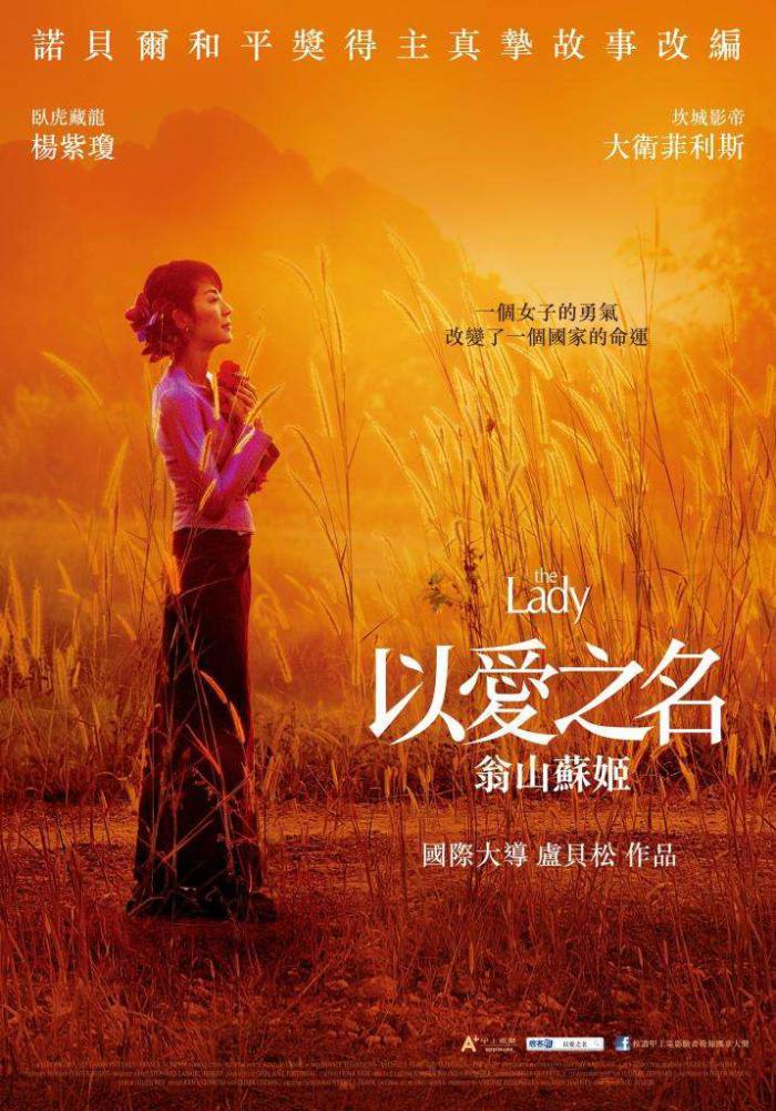 以愛之名:翁山蘇姬_The Lady_電影海報