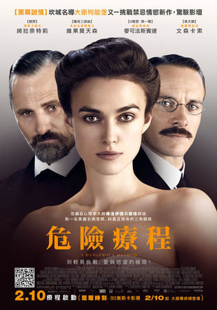 危險療程_A Dangerous Method_電影海報