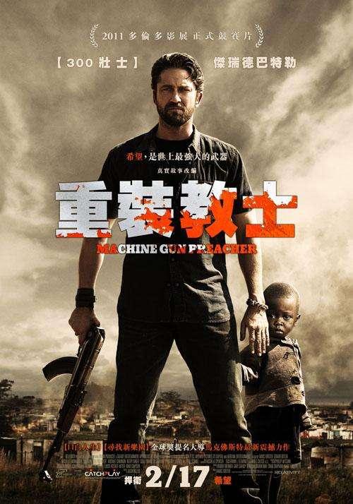 重裝教士_Machine Gun Preacher_電影海報
