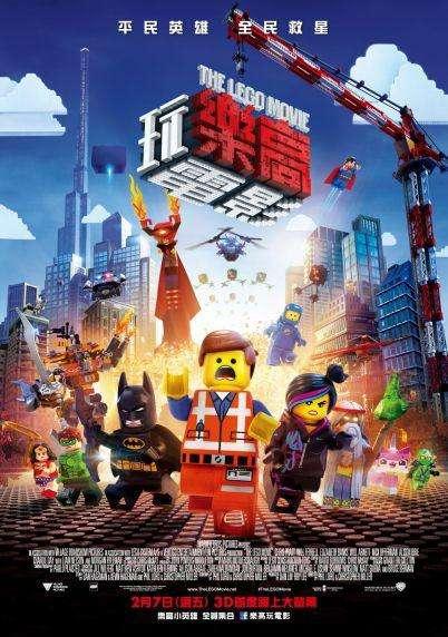 樂高玩電影_The Lego Movie_電影海報