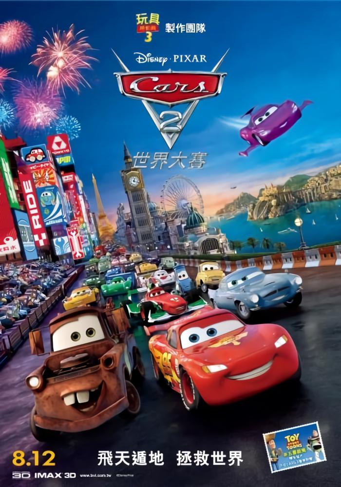 Cars 2:世界大賽_Cars 2_電影海報