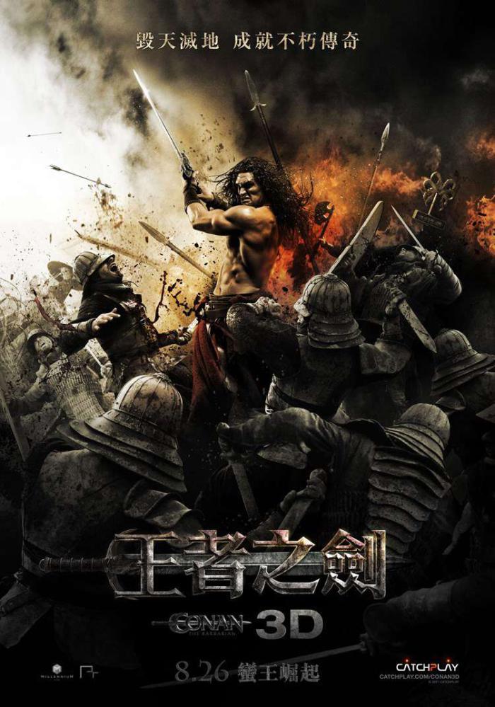 王者之劍3D_Conan 3D_電影海報