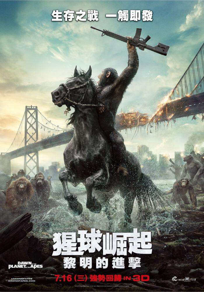 猩球崛起:黎明的進擊_Dawn of the Planet of the Apes_電影海報