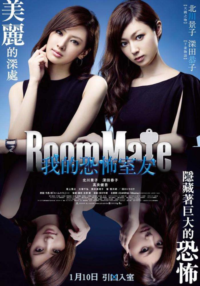 我的恐怖室友_Roommate_電影海報