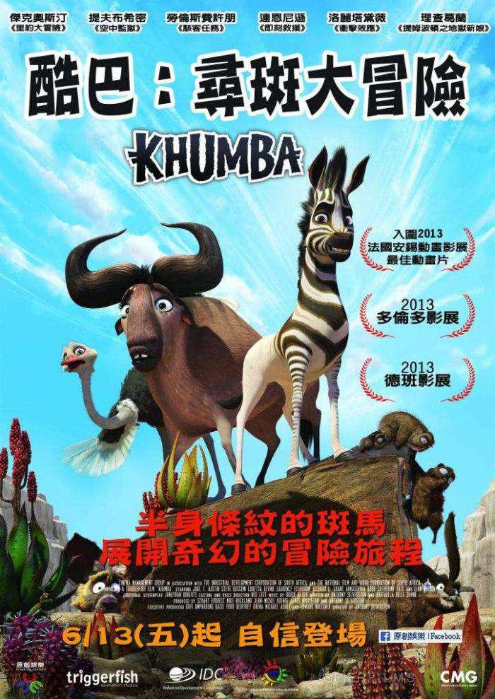 酷巴:尋斑大冒險_Khumba_電影海報