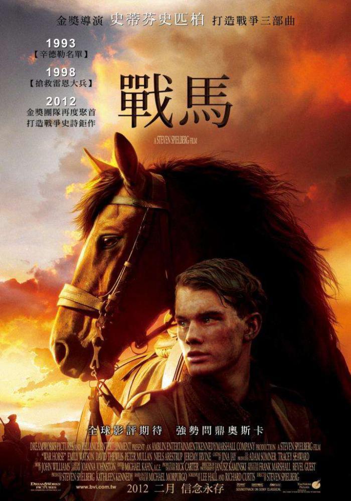 戰馬_War Horse_電影海報