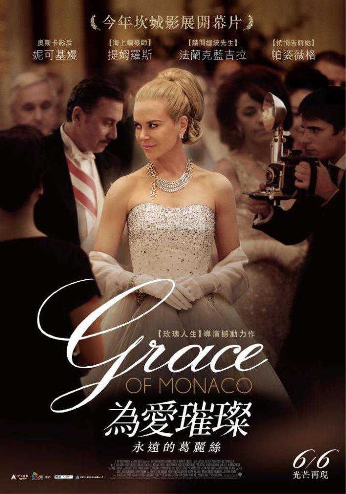 為愛璀璨:永遠的葛麗絲_Grace of Monaco_電影海報