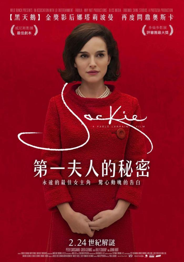 第一夫人的秘密_Jackie_電影海報