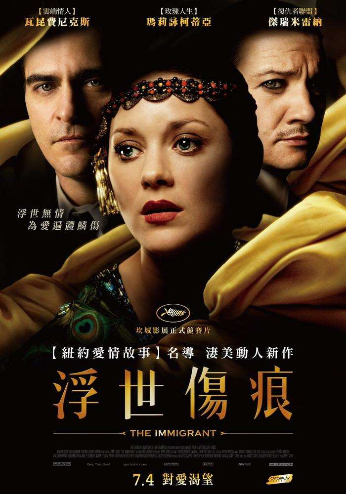 浮世傷痕_The Immigrant_電影海報