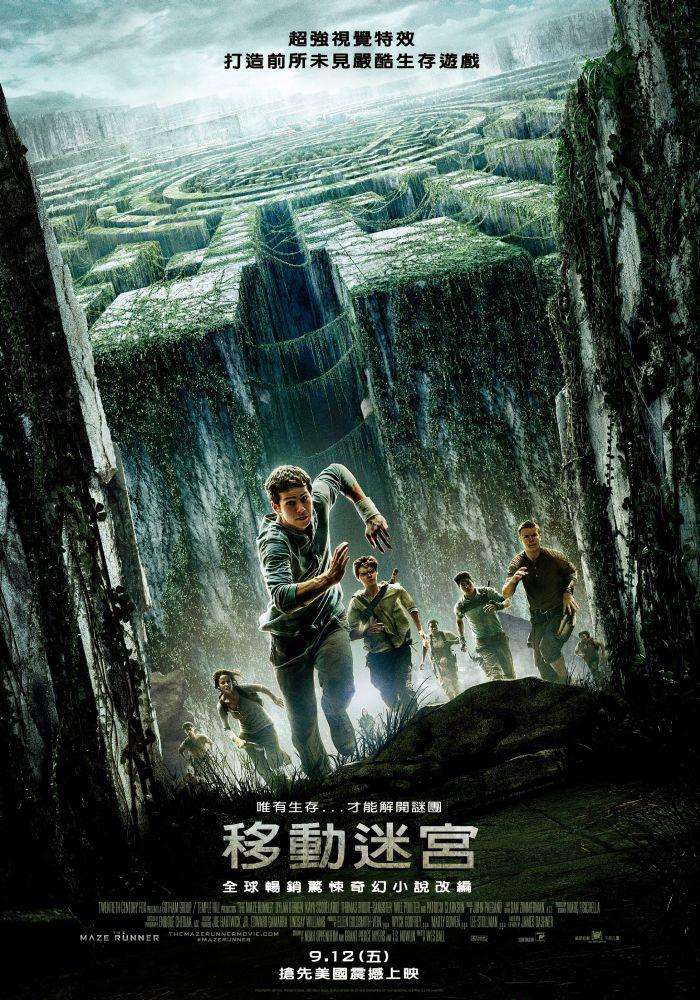 移動迷宮_The Maze Runner_電影海報