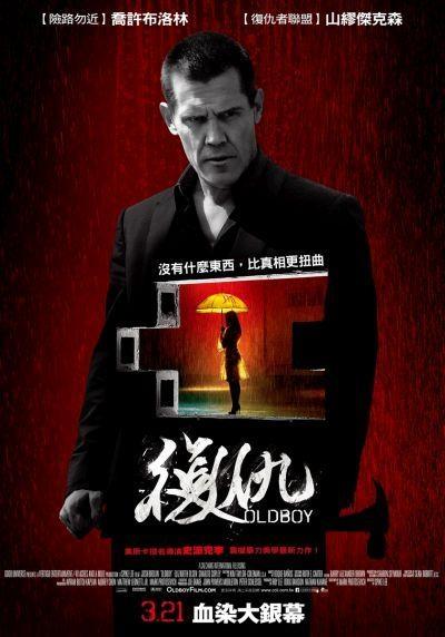復仇_Oldboy_電影海報