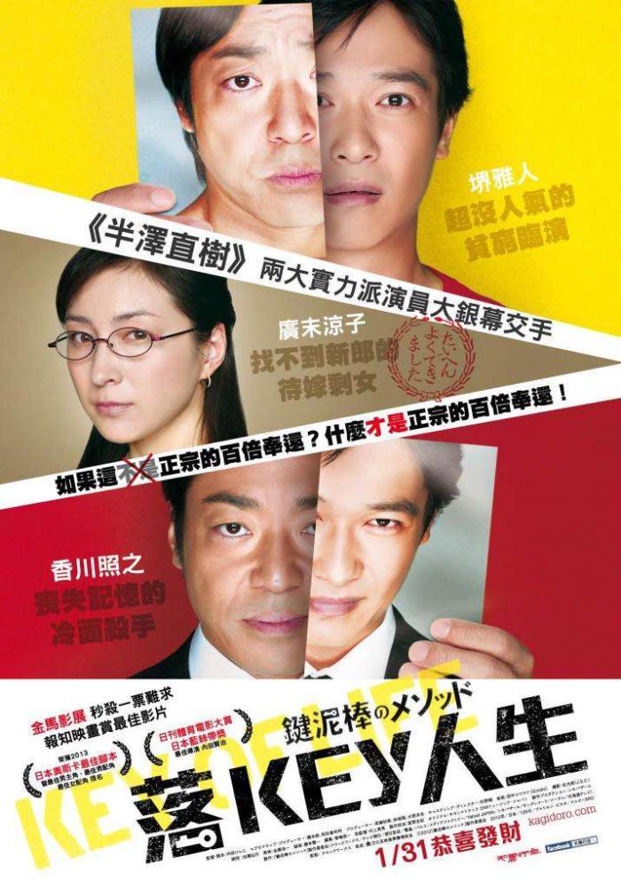 落KEY人生_Key of Life(2012)_電影海報