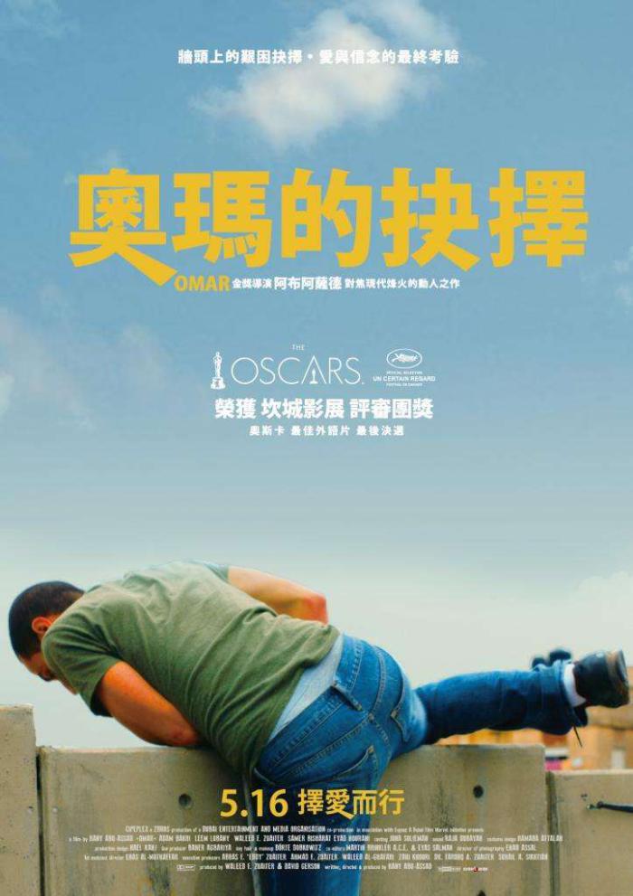 奧瑪的抉擇_Omar_電影海報