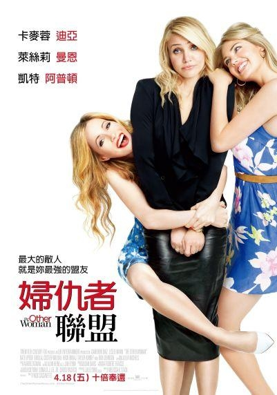 婦仇者聯盟_The Other Woman(2014)_電影海報