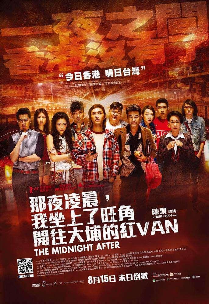 那夜凌晨,我坐上了旺角開往大埔的紅van_The Midnight After_電影海報