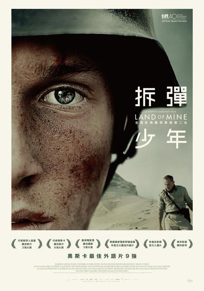 拆彈少年_Land of Mine_電影海報