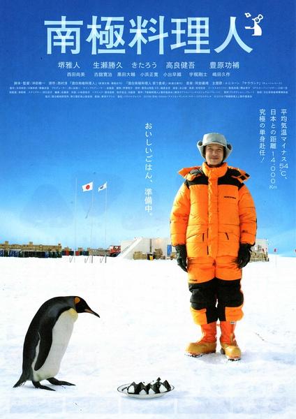 南極料理人_The Chef of South Polar_電影海報