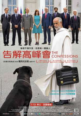 告解高峰會_The Confessions_電影海報_The Confessions_電影海報