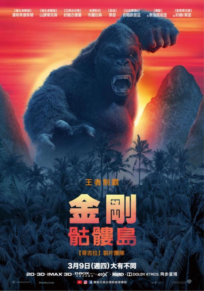 金剛:骷髏島_Kong: Skull Island_電影海報