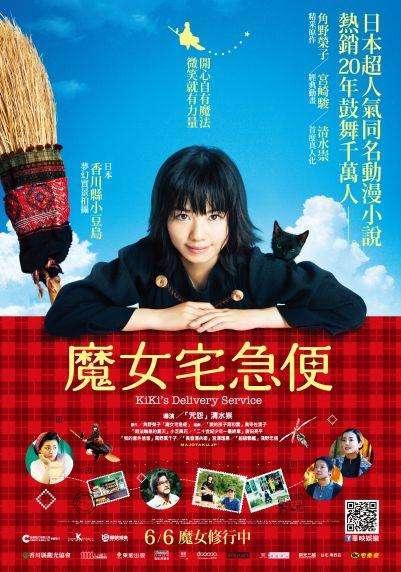魔女宅急便_Kiki's Delivery Service(2014)_電影海報