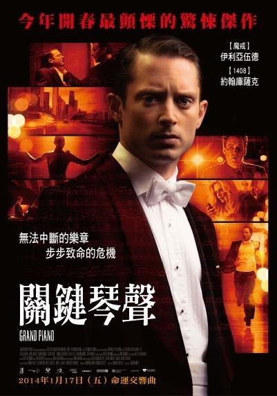 關鍵琴聲_Grand Piano_電影海報