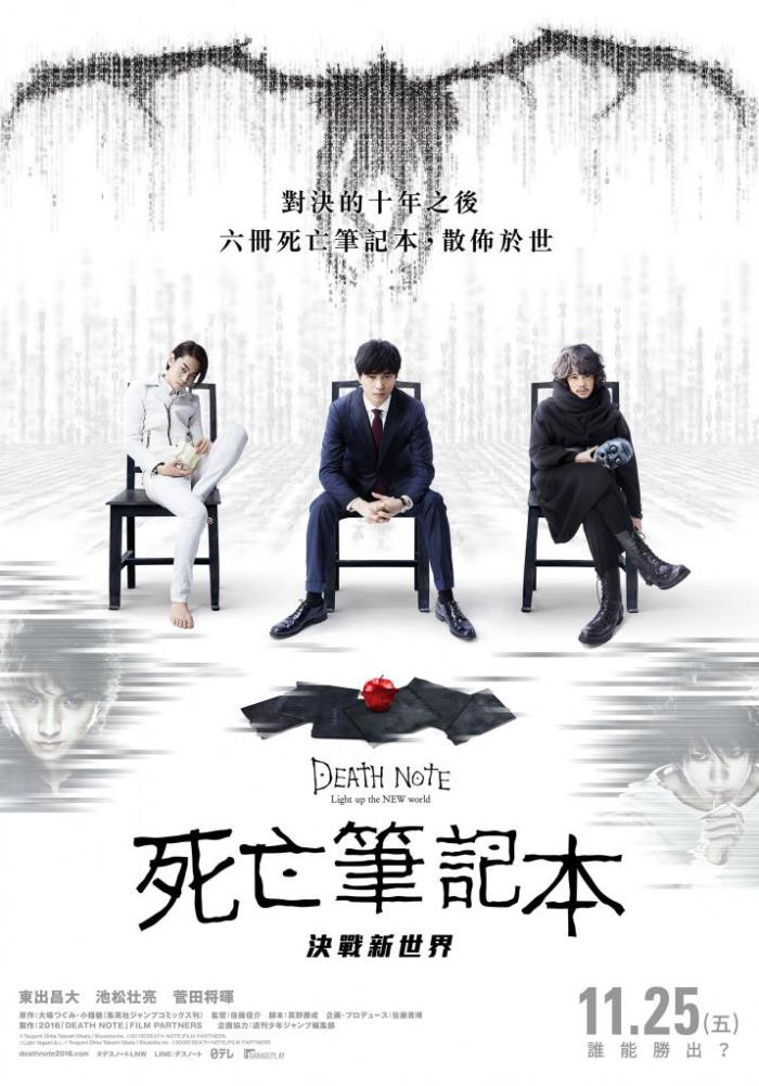 死亡筆記本:決戰新世界_Death Note: Light up the NEW world_電影海報