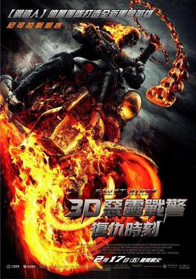 3D惡靈戰警:復仇時刻_Ghost Rider: Spirit of Vengeance_電影海報