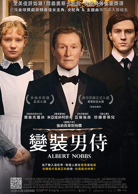 變裝男侍_Albert Nobbs_電影海報