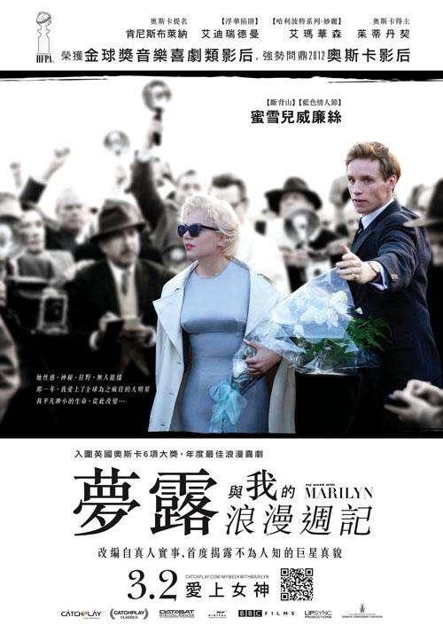 夢露與我的浪漫週記_My Week with Marilyn_電影海報