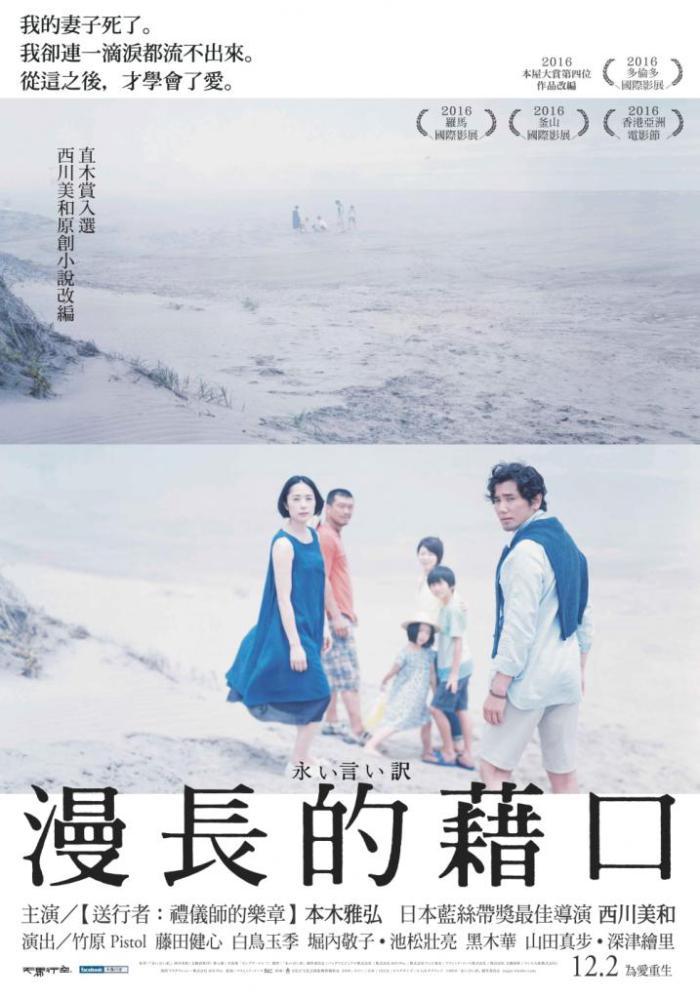 漫長的藉口_Nagai iiwake_電影海報