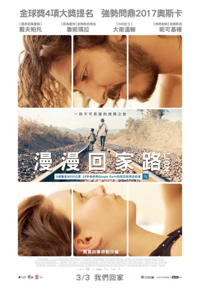 漫漫回家路_Lion_電影海報