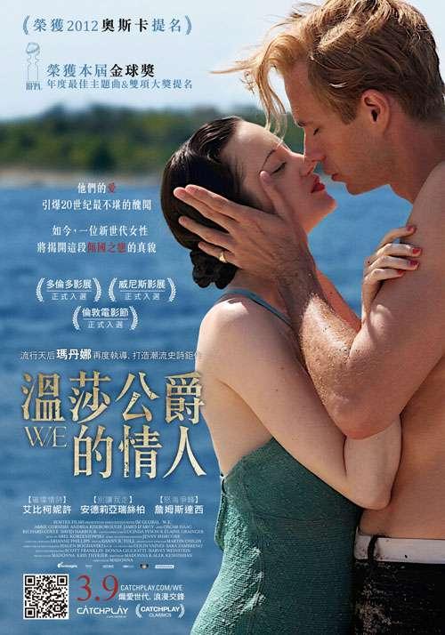 溫莎公爵的情人_W.E._電影海報