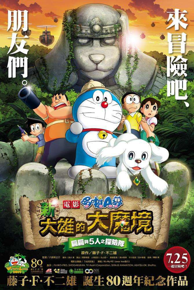 哆啦A夢:新大雄的大魔境 ~扁扁與五人之探險隊~_Doraemon: New Nobita's Great Demon-Peko and the Exploration Party of Five_電影海報