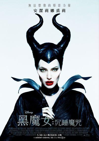 黑魔女:沉睡魔咒_Maleficent_電影海報
