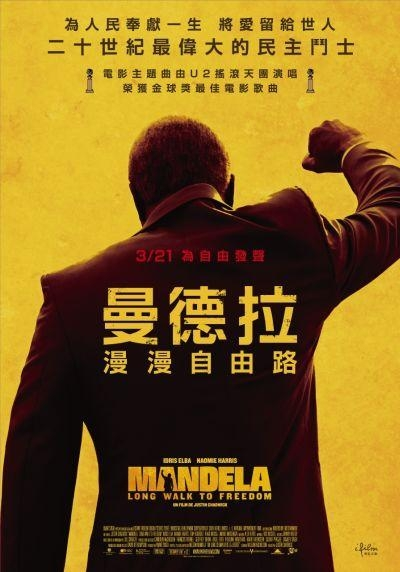 曼德拉:漫漫自由路_Mandela: Long Walk to Freedom_電影海報