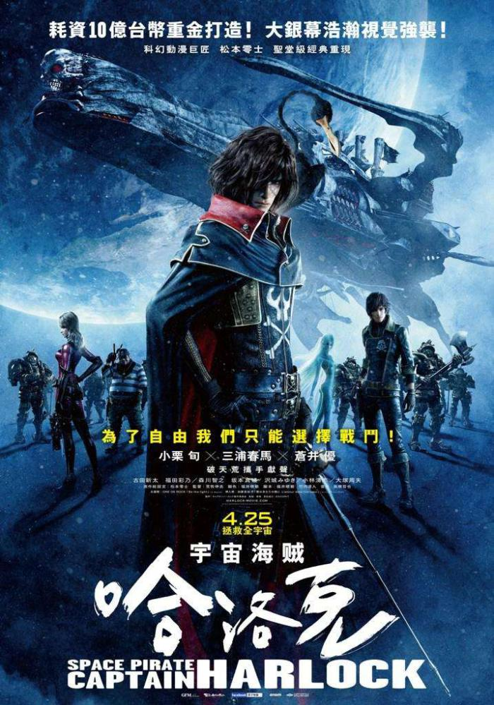 宇宙海賊哈洛克_Space Pirate Captain Harlock_電影海報
