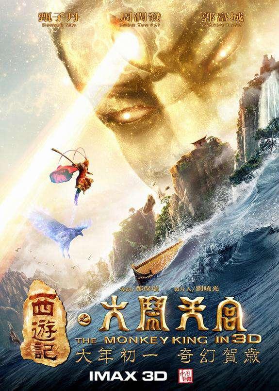 西遊記之大鬧天宮_The Monkey King (2013)_電影海報