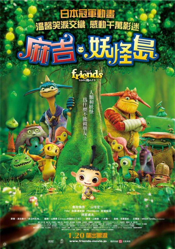 麻吉‧妖怪島_Friends: Naki on the monster island_電影海報