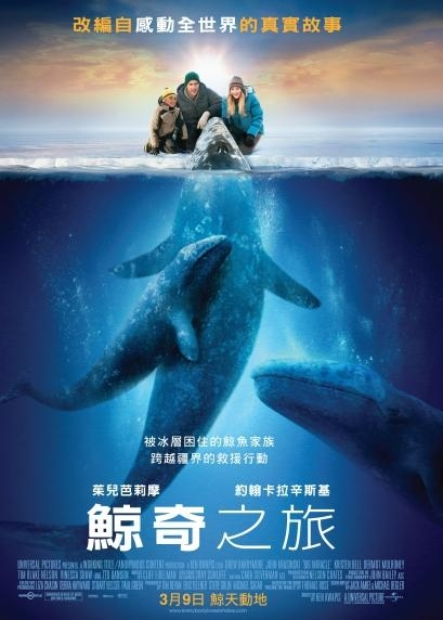鯨奇之旅_Everybody Loves Whales_電影海報