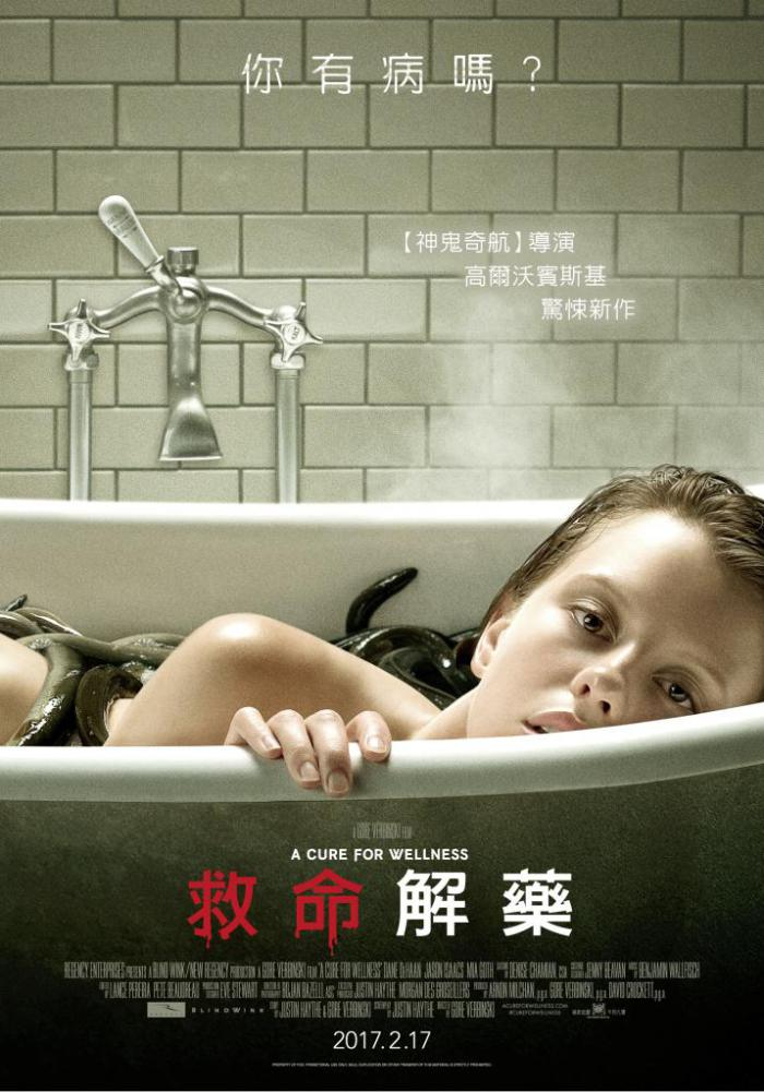 救命解藥_A Cure for Wellness_電影海報