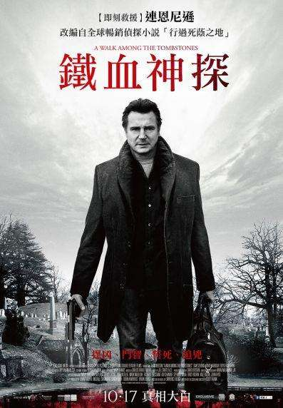 鐵血神探_A Walk Among the Tombstones_電影海報