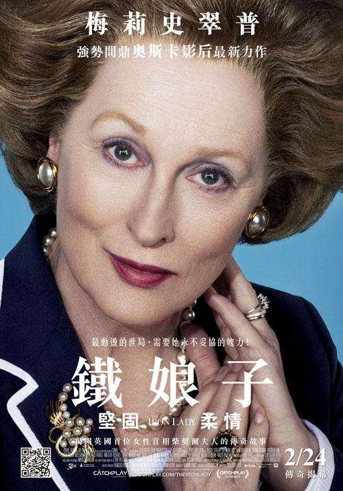 鐵娘子:堅固柔情_The Iron Lady_電影海報
