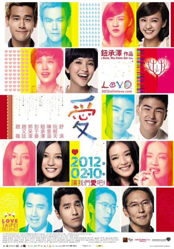 愛_(TW) LOVE(2012)_電影海報