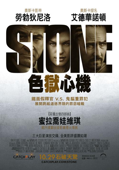 色獄心機_Stone_電影海報