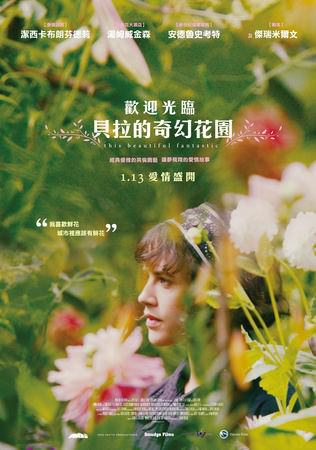 歡迎光臨貝拉的奇幻花園_This Beautiful Fantastic_電影海報