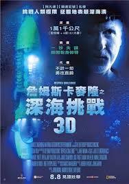 詹姆斯卡麥隆之深海挑戰_Deepsea Challenge_電影海報