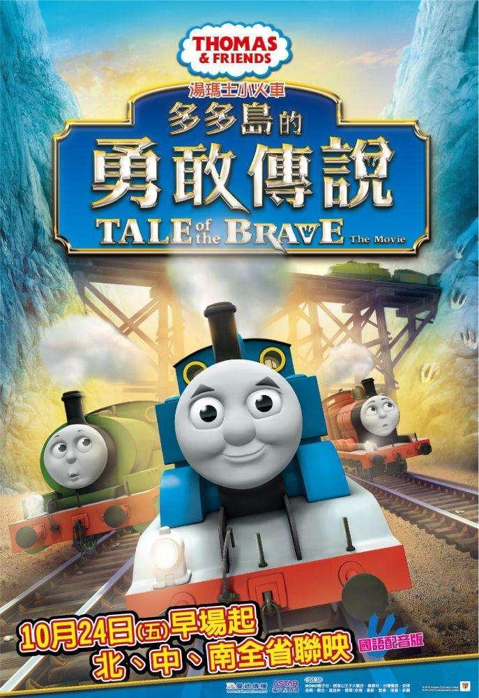 湯瑪士小火車—多多島的勇敢傳說_Thomas & Friends: Tale of the Brave_電影海報