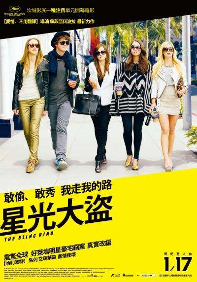 星光大盜_The Bling Ring_電影海報