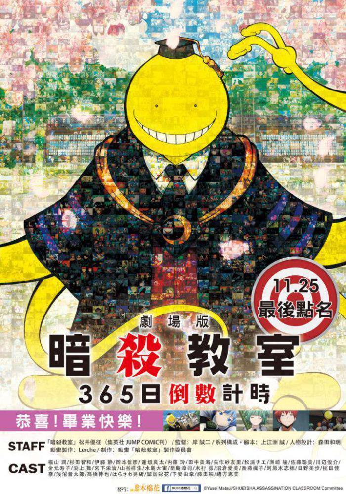 暗殺教室:365日倒數計時_Assassination Classroom the Movie:  365 Days' Time_電影海報