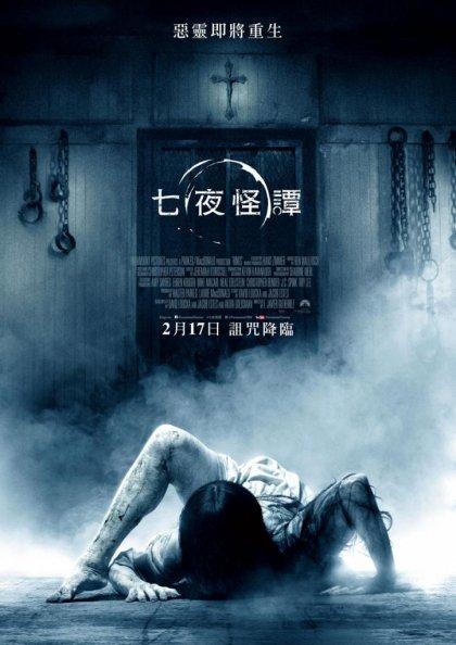 七夜怪譚_Rings_電影海報